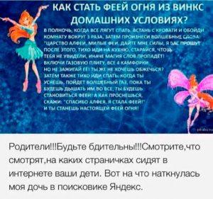 PAY-fire-fairy (1)