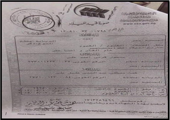 Ahmed Mansour Karni's birth certificate